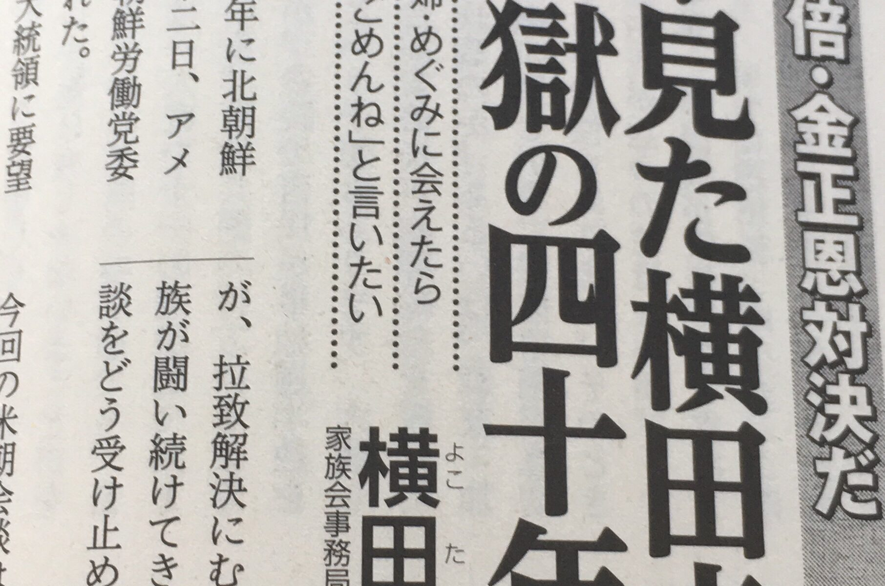 Takuya Yokota Wants To Say Sorry His Sister Megumi Kidnapped By NKorea
