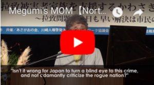 Speech by Megumi's MOM |  横田めぐみさんママの声を、今こそ金正恩に届ける時