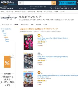"3rd in Amazon rankings! ""Master of Japan"" 