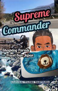 SUPREME COMMANDER 'Samurai Yujiro Taniyama's Sheepdog Parade in Travel Ban Japan' Now Available Worldwide!