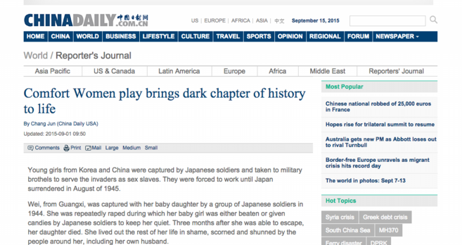 Propaganda machine CHINA DAILY - Japan Broadcasting.png