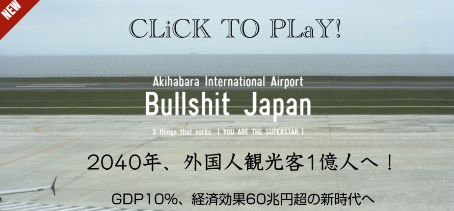 タイプB - Bullshit Japan Button.jpg